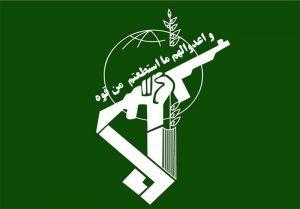 بیانیه سپاه