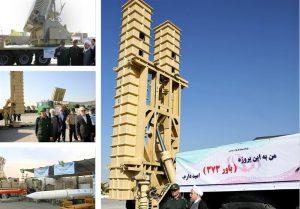 سامانه پدافندی ساخت ایران